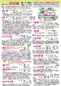 梅加工レシピ_表